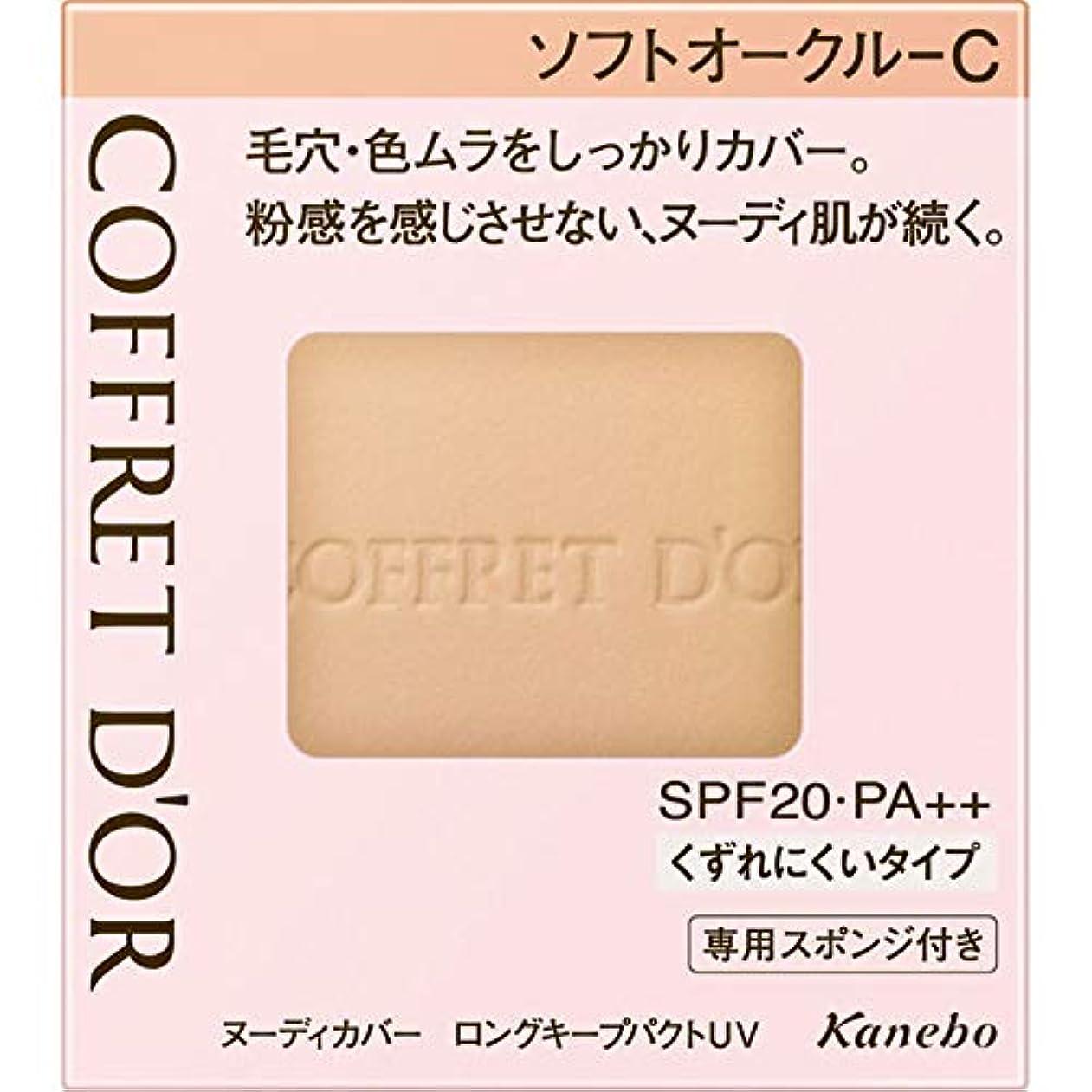 端末冷ややかな暗いカネボウ コフレドール ヌーディカバー ロングキープパクトUV ソフトオークル-C 9.5g レフィル
