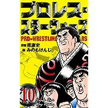 プロレス・スターウォーズ10