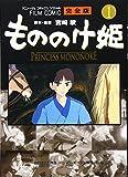 もののけ姫―完全版 / アニメージュ編集部 のシリーズ情報を見る