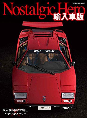 Nostalgic Hero 輸入車版 (GEIBUN MOOKS)