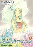 陽だまりのピニュ 3巻 (デジタル版ガンガンコミックス)