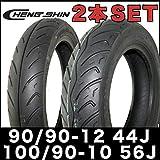 【2本SET】HONDA LEAD 純正採用タイヤ CHENGSHIN製タイヤ 90/90-12 44J・100/90-10 56J HONDA ホンダ LEAD110 リード110 LEAD110 EX リード110 EX LEAD125 リード125 前後タイヤ リアタイヤ フロントタイヤ