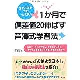 1か月で偏差値20伸ばす芦澤式学習法