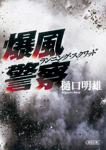 爆風警察 ランニング・スクワッド (朝日文庫)の詳細を見る