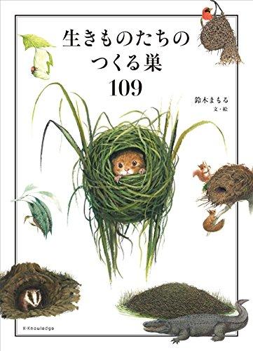 生きものたちのつくる巣109の詳細を見る