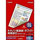 キヤノン 普通紙・ホワイト 両面厚口 A4 250枚×3