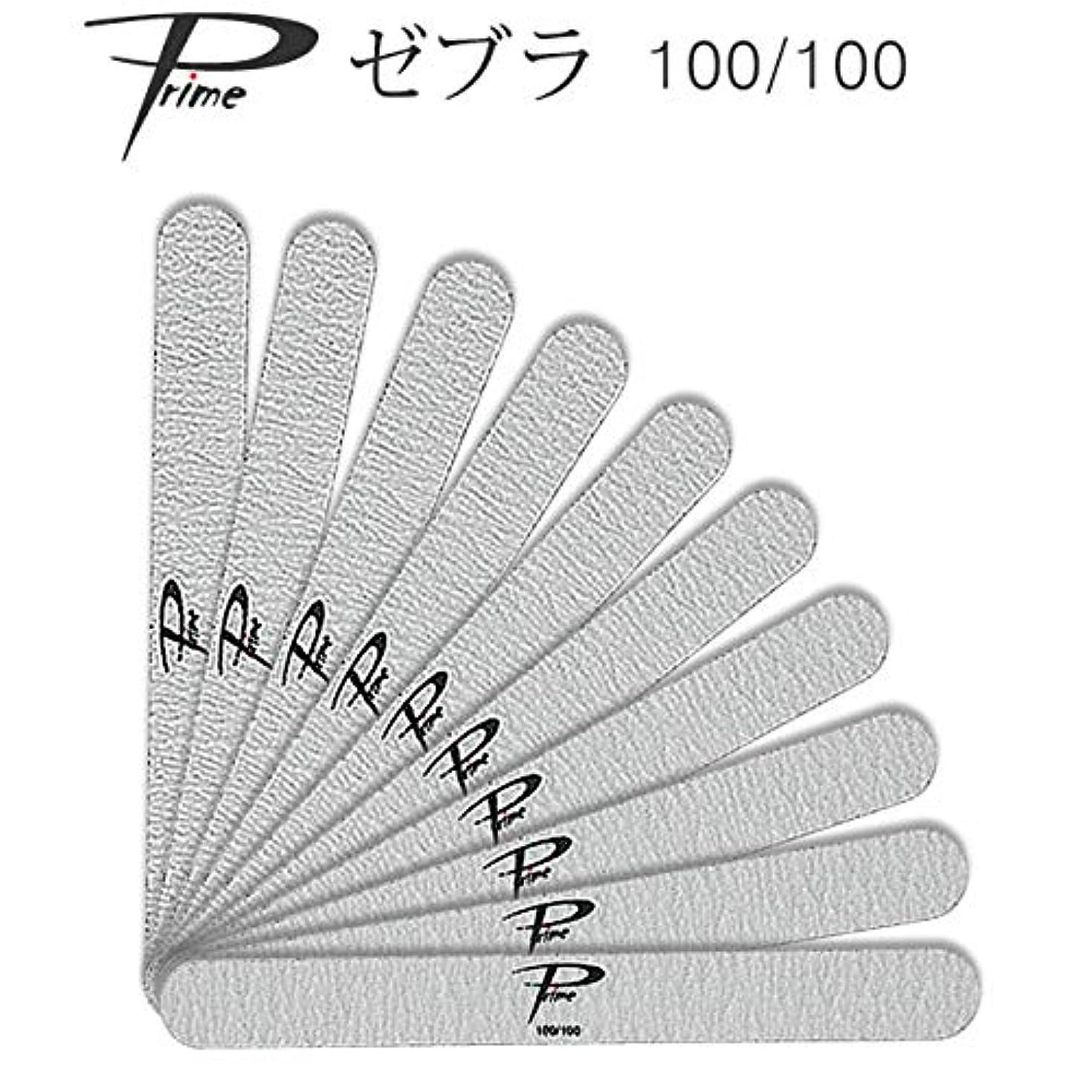 人間別々に探す10本セット Prime ゼブラファイル100/100