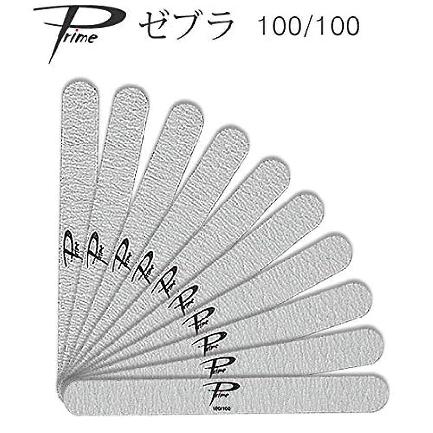 エネルギーブローある10本セット Prime ゼブラファイル100/100