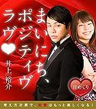 【日めくり】 まいにち、ポジティヴ・ラヴ (ヨシモトブックス) ([実用品])