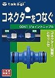 タカギ(takagi) ジョイントニップル G041【2年間の安心保証】