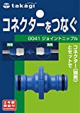 タカギ(takagi) ホース ジョイント ジョイントニップル コネクターをつなぐ G041FJ 【安心の2年間保証】