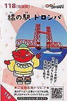 2019年 お国じまんカードラリー 九州 佐賀県 118橋の駅ドロンパ NEXCO西日本ドライブキャンペーン2019
