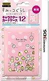 【任天堂ライセンス商品】キャラクターカードケース12 for ニンテンドー3DS『すみっコぐらし (とことこみにっコ) 』