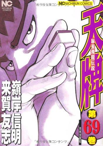 天牌(69) (ニチブンコミックス)