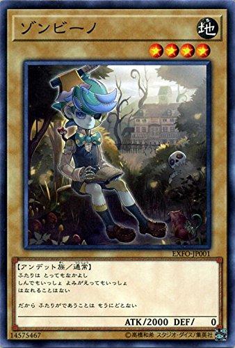 遊戯王/ゾンビーノ(ノーマルレア)/エクストリーム・フォース