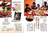京の定食いただきます! (らくたび文庫) 画像