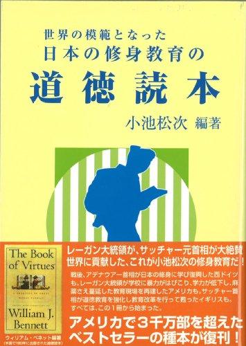 世界の模範となった日本の修身教育の道徳読本