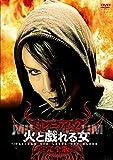 ミレニアム2 火と戯れる女<完全版>[DVD]