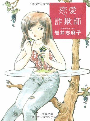 恋愛詐欺師 (文春文庫)の詳細を見る