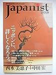 ジャパニスト2013.1No.16