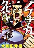 ノブナガ先生 コミック 1-4巻セット