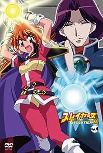 スレイヤーズEVOLUTION-R Vol.4 [DVD]