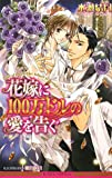 花嫁に100万ドルの愛を告ぐ (ビーボーイノベルズ)