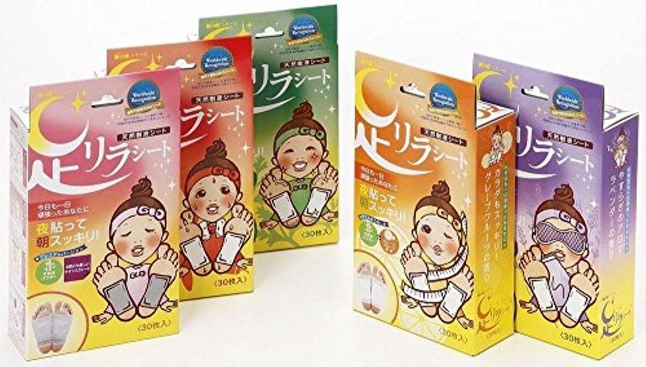 松輸血パパ足リラシート30枚×5種類アソートセット