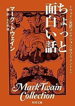 [マーク・トウェイン]のトウェイン完訳コレクション 〈サプリメント1〉ちょっと面白い話 (角川文庫)