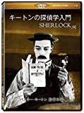 キートンの探偵学入門(Sherlock Jr.) [DVD]劇場版(4:3)【超高画質名作映画シリーズ24】 デジタルリマスター版