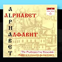 Orthodox Tradition Of Singing The Alphabet