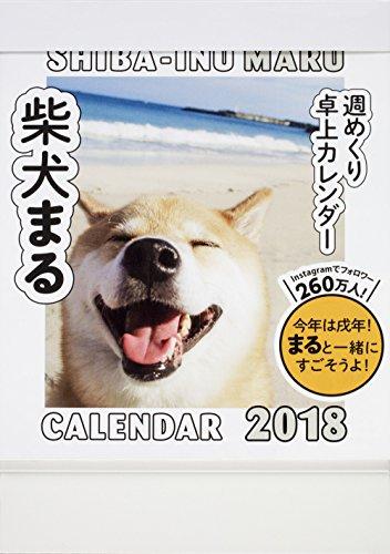 2018年 柴犬まる週めくり卓上カレンダー ([カレンダー])