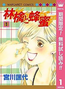 林檎と蜂蜜【期間限定無料】 1 (マーガレットコミックスDIGITAL)