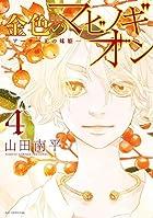 金色のマビノギオン -アーサー王の妹姫- 第04巻