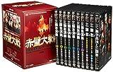 赤壁大戦 全10巻 三国志演技コレクションBOX[DVD]