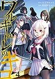 ワルキューレのキコ(4) (ヤングチャンピオン烈コミックス)