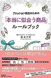 同文舘出版 松本 千早 ファッション販売のための「本当に似合う商品」ルールブック (DOBOOKS)の画像