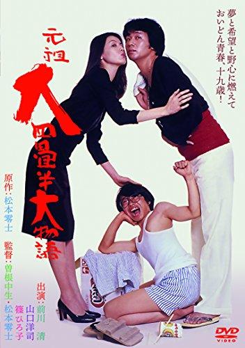 元祖大四畳半大物語 [DVD]