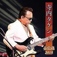寺内タケシ全曲集2018