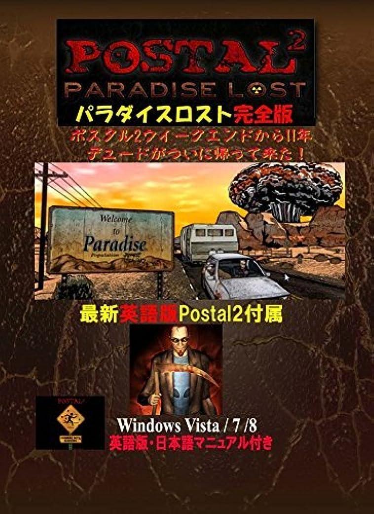 治世ひまわりそっとポスタル2 パラダイスロスト完全版(英語版?日本語マニュアル付き)