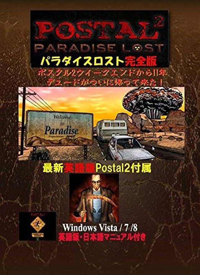 開発するメロドラマティックギャラリーポスタル2 パラダイスロスト完全版(英語版?日本語マニュアル付き)
