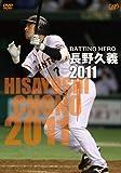 BATTING HERO 長野久義 2011 [DVD]