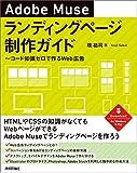 Adobe Museランディングページ制作ガイド 〜コード知識ゼロで作るWeb広告
