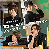 超次元革命アニメ『Dimension ハイスクール』オープニング・テーマ「Here we go!」【初回限定盤】