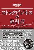 ポプラ社 大竹 啓裕 ストックビジネスの教科書 プロフェッショナルの画像