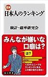 図解・日本人のランキング (角川新書)