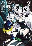 ハイメと臓器姫 (2) (裏少年サンデーコミックス)