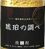 米焼酎 琥珀の調べ 25.6度 720ml  [京都府]