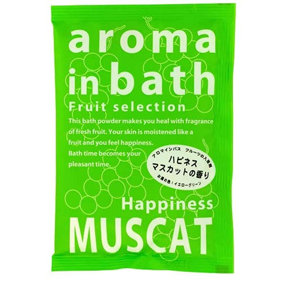 元に戻す意識回復するアロマインバス マスカットの香り 25g(200個1セット)