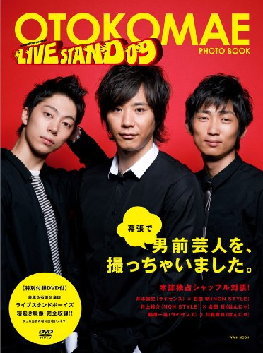 OTOKOMAE PHOTO BOOK (ワニムックシリーズ 134) (ヨシモトブックス)の詳細を見る